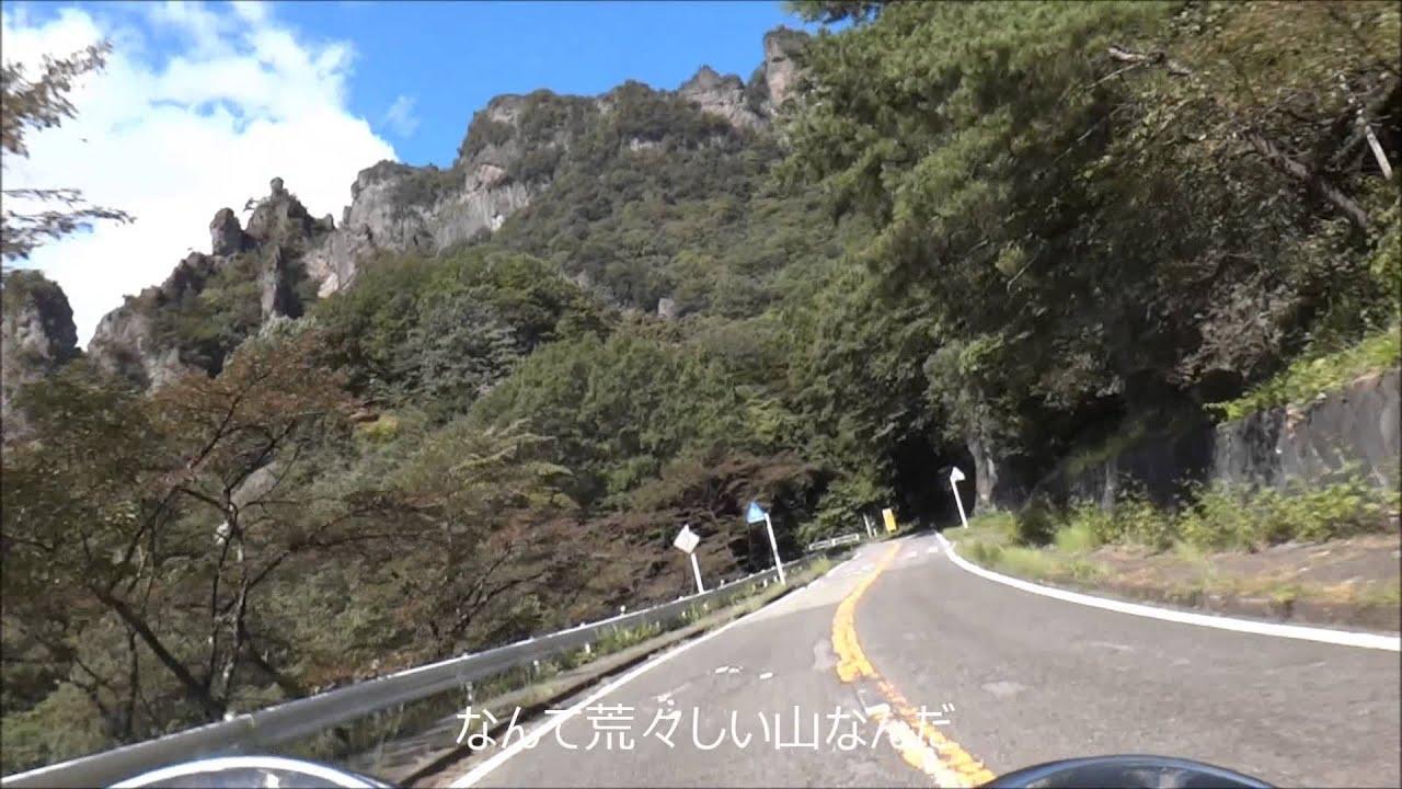 ソロツーリング 63 群馬県~長野県 妙義山 群馬県道196號 - YouTube