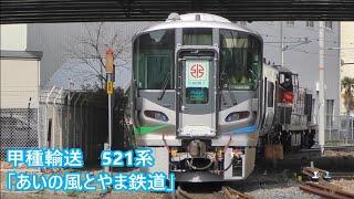 「あいの風とやま鉄道」521系2両 川崎重工 兵庫工場から甲種輸送