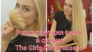 Мой опыт: процедура реконструкции волос Rolland в салоне The Girls Hairdressers