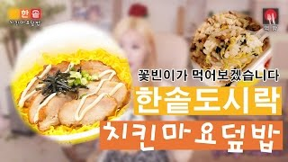 [먹으면서 수다떠는 방송] 한솥 치킨마요덮밥을 먹어보겠습니다