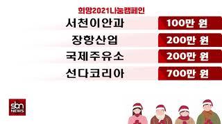 [sbn] 서천군 희망2021나눔캠페인 성금 모금 현황