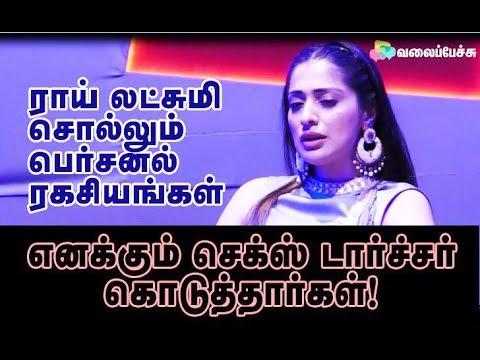 Julie 2 Fame Actress Rai Lakshmi Say Her Personal Secrets !