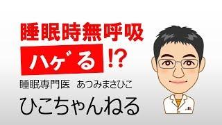 【睡眠】睡眠時無呼吸 Part 81 睡眠時無呼吸、ハヶ゛る?【無呼吸】 thumbnail