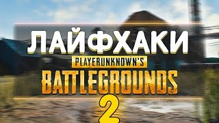 5 ПОЛЕЗНЫХ ЛАЙФХАКОВ В PLAYERUNKNOWN'S BATTLEGROUNDS #2 | PUBG | ГАЙДЫ PLAYERUNKNOWN'S BATTLEGROUNDS