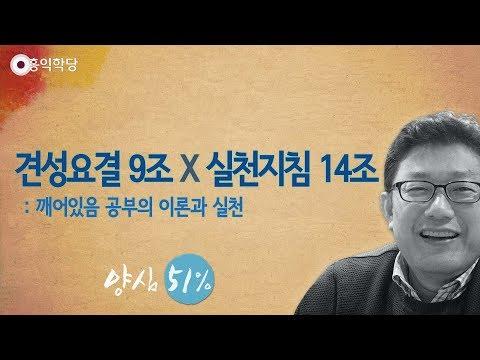 [홍익학당] 견성요결 9조 x 실천지침 14조(190610)_A786