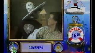Детский мир - Программа передач на 14.10.2000, Конец эфира (13.10.2000)