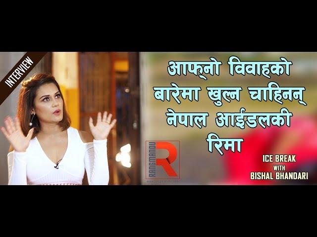 Nepal Idol Host || Reema Bishwokarma  || Ice Break With Bishal Bhandari || Episode 1