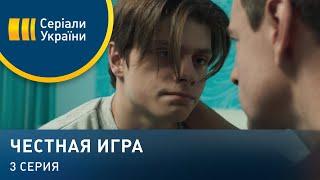 Фото Честная игра (Серия 3)
