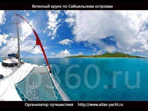 Сейшельские острова 2014