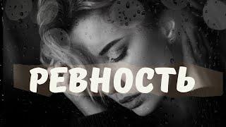 Ревность Все про ревность Советы для женщин Советы психолога Андрей Зберовский