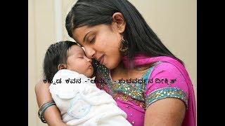 ಕನ್ನಡ  ಕವನ  -