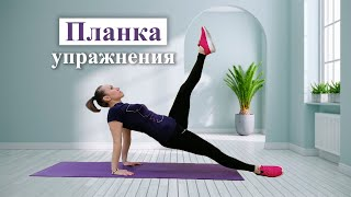 Планка Комплекс упражнений с планкой Тренировка планка