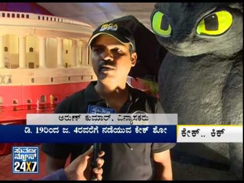 Bangalore Cake Show 2014 | Cake Exhibition 2014