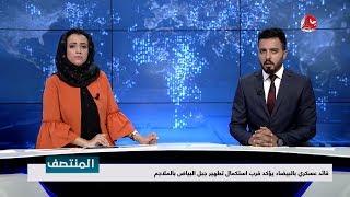 نشرة اخبار المنتصف   19- 09- 2018   تقديم هشام الزيادي ومروه السوادي   يمن شباب
