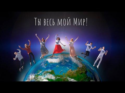 NLO - Ты весь мой Мир