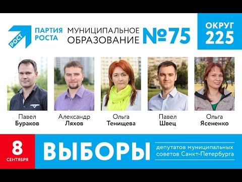 Штаб Купчино: кандидаты в МО75, округ 225