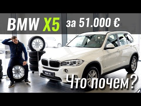 BMW X5 за €50k - ШАРА или НЕТ? ЧтоПочем s07e08