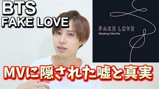 【BTS  FAKE LOVE】真実を知るとゾッとするMV解説 thumbnail