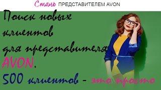 Тренинг Avon. Поиск новых клиентов Avon. Как зарабатывать в Avon. Работа в интернете. Сетевой бизнес