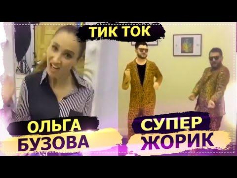 Tik Tok лучшее / Ольга Бузова / Егор Крид / Супер Жорик / популярные видео