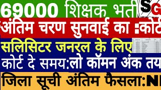 69000 Sikshak Vacancy Latest News | Revise Key Court Update | District Allotment List Update Nic