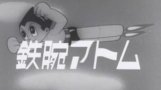 鉄腕アトム(1963)
