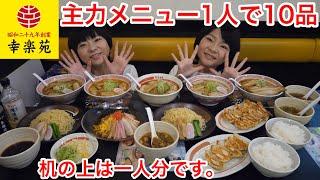 【大食い】幸楽苑さんで主力メニューを1人10品ずつ食べてかこあこTOP10を発表!!【双子】 thumbnail