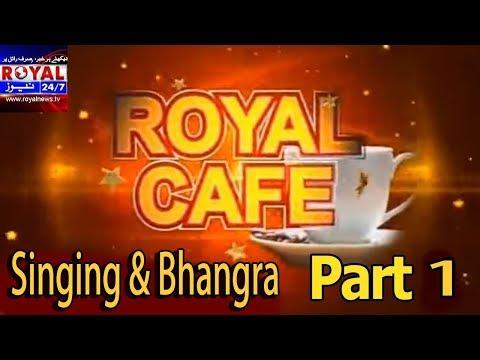 Singing & Bhangra | Gossip | Part 01 | Royal Morning with Fareh Ameen & Saleha Khan |