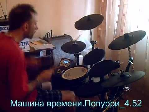Видео барабанщиков. Super Drumer Взгляд изнутри - Машина времени.Попурри4.52