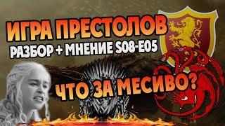 ИГРА ПРЕСТОЛОВ 5 Серия 8 Сезон Обзор и Мнение