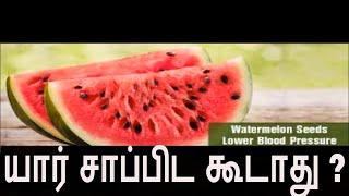 இந்த பழத்தை யார் சாப்பிட கூடாது | Water Melon Health tips tamil