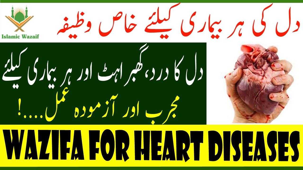 Wazifa for Heart Diseases/Dil Ke Har Bemari Ka Ilaj/Dua For Heart  Patients/Islamic Wazaif
