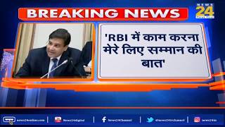 Urjit Patel resigns as RBI Governor with immediate effect, cites personal reasons