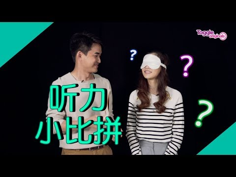 The Listening Test With Brian Ng & He Ying Ying!