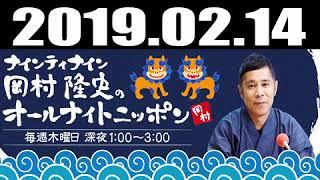 2019.02.14 ナインティナイン岡村隆史のオールナイトニッポン https://y...