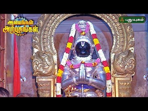 Anjaneyar Temple, Ashok Nagar, Chennai  | Aalayangal Arputhangal | 14/04/2017