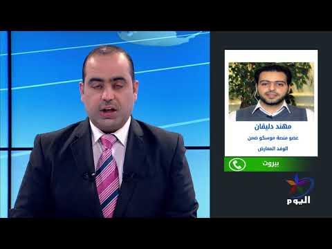 لقاء مهند دليقان على قناة اليوم 01/02/2018  - 19:22-2018 / 2 / 1