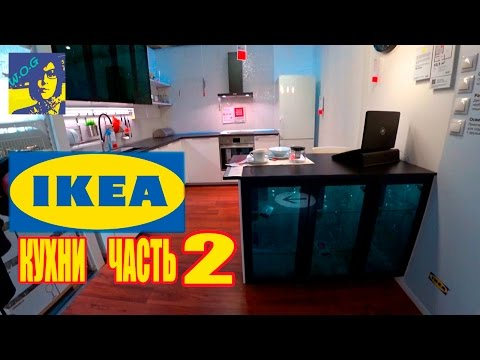 ✿ ИКЕА-КУХНИ  Часть 2/ КУХНЯ ДЛЯ МАЛЕНЬКИХ КВАРТИР/ IKEA KITCHEN/ЦЕНЫ...