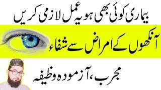 Healing Prayer For The Sick|Eye Problems Wazifa In Hindi|How To Help Itchy Eyes|Urdu Wazifa