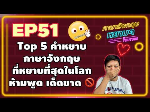 5 อันดับ คําหยาบภาษาอังกฤษ ที่หยาบที่สุดในโลก I ห้ามพูดเด็ดขาด  I ภาษาอังกฤษหยาบๆ EP 51