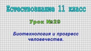 Естествознание 11 класс (Урок№29 - Биотехнология и прогресс человечества.)