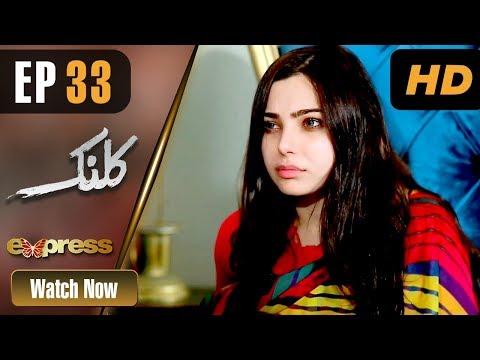 Kalank - Episode 33 - Express Entertainment Dramas