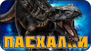 Мир Юрского периода 2 - Пасхалки / Jurassic World: Fallen Kingdom [Easter Eggs]
