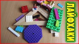LEGO лайфхаки для дома своими руками