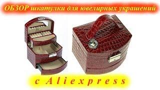 Обзор шкатулки для ювелирных украшений с Aliexpress