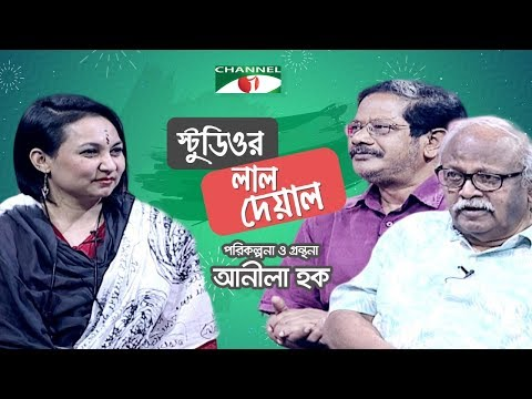 Studio'r Lal Deyale | Rafiqun Nabi | Shishir | Channel i Shows