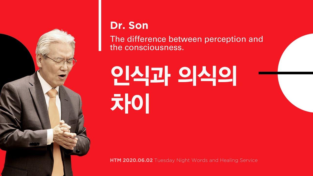 인식과 의식의 차이 The difference between perception and the consciousness  [HTM Message] Official 200602