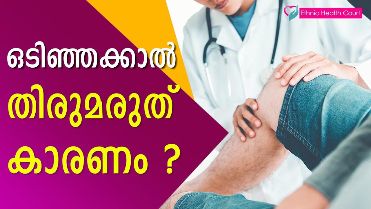 ഒടിഞ്ഞക്കാൽ തിരുമരുത്. കാരണം.?   Do not rub the broken leg. Reason.?   Ethnic Health Court