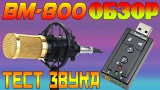 Мікрофон BM-800 з AliExpress + USB звукова карта за 1$ / Тест звуку / Стійка для мікрофону