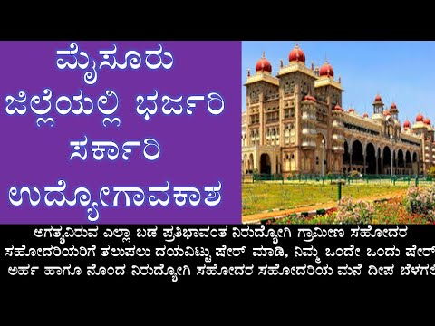 JOB OPPORTUNITIES IN MYSURU DISTRICT |MYSURU| |MYSORE|